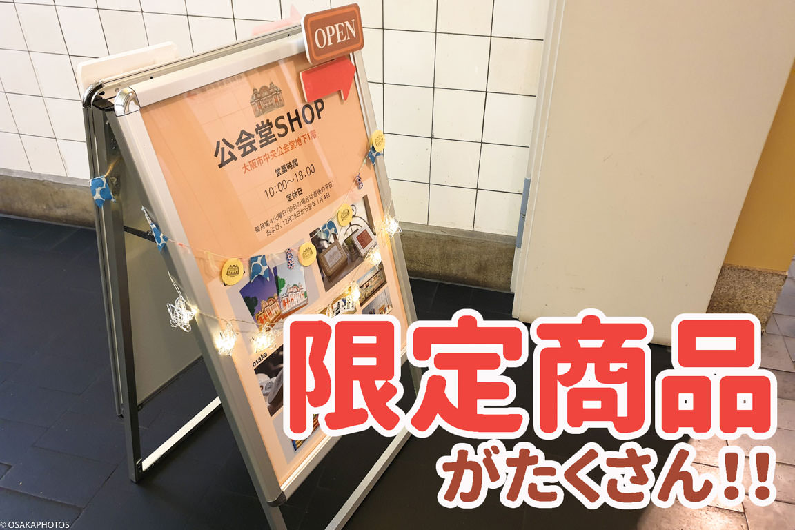 大阪市中央公会堂-114713