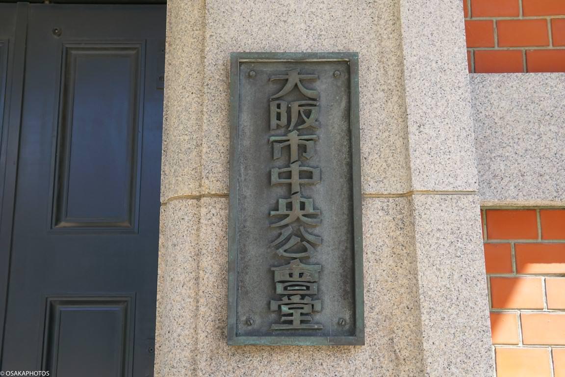 大阪市中央公会堂-DSC00646