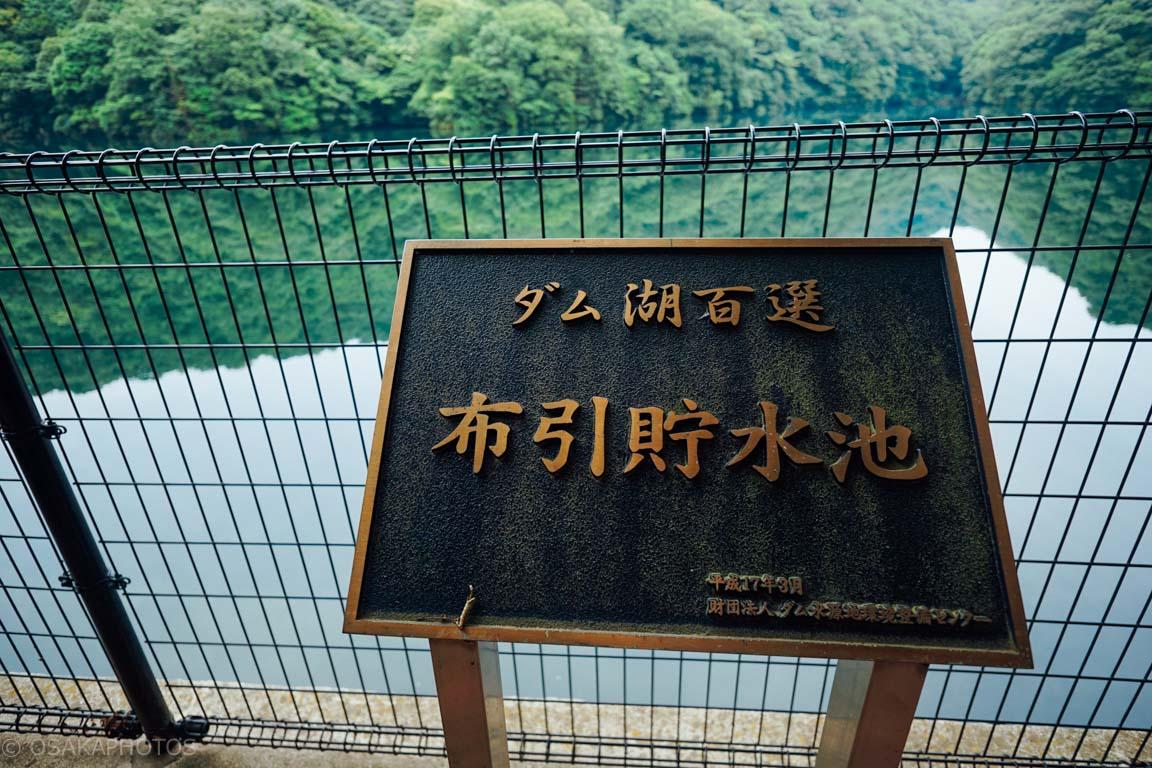 OP-布引の滝-DSC08090