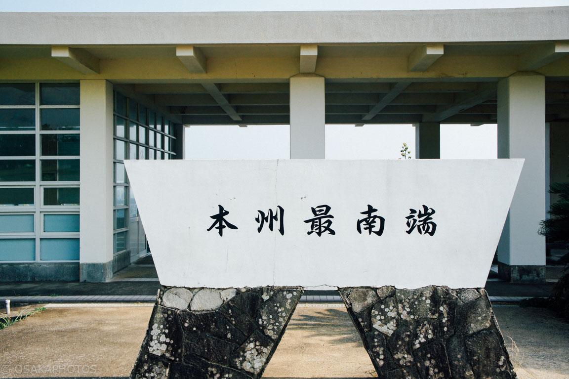 OP 潮岬5