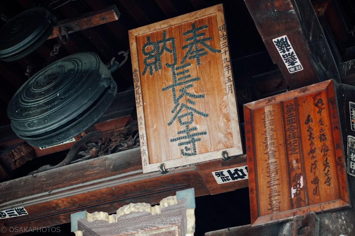 OP-長谷寺-DSC07520