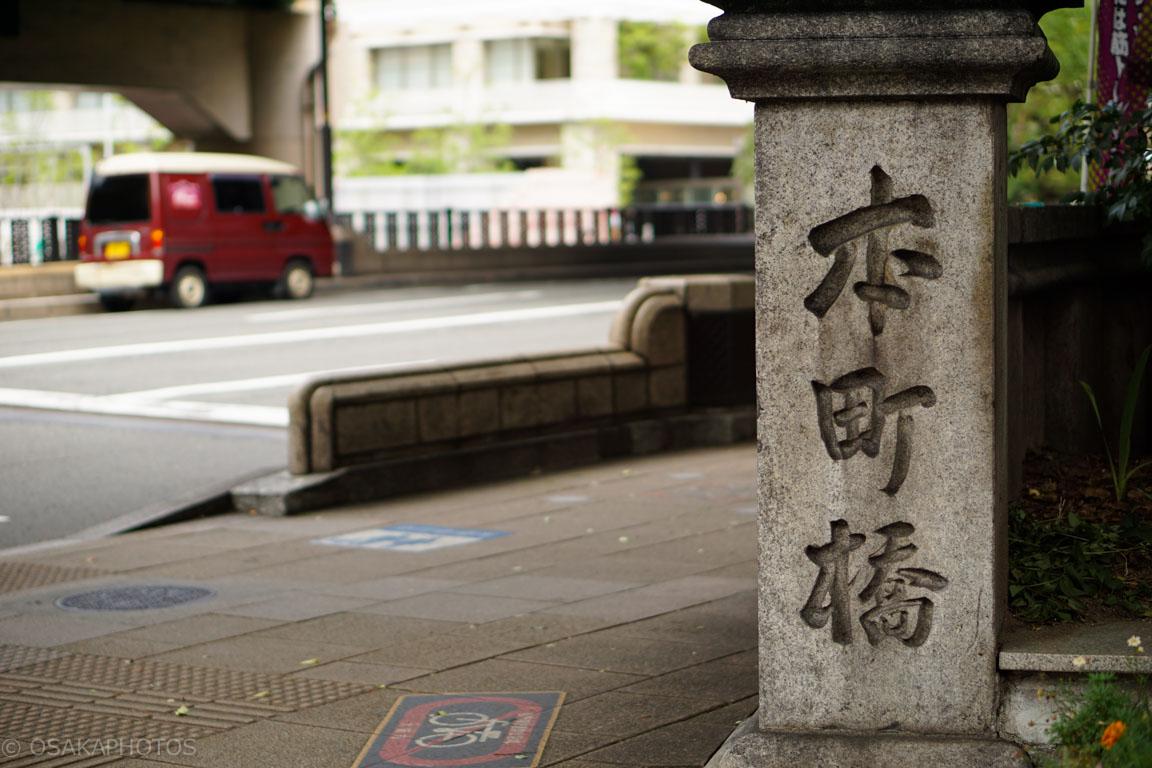 東横堀川-DSC08927