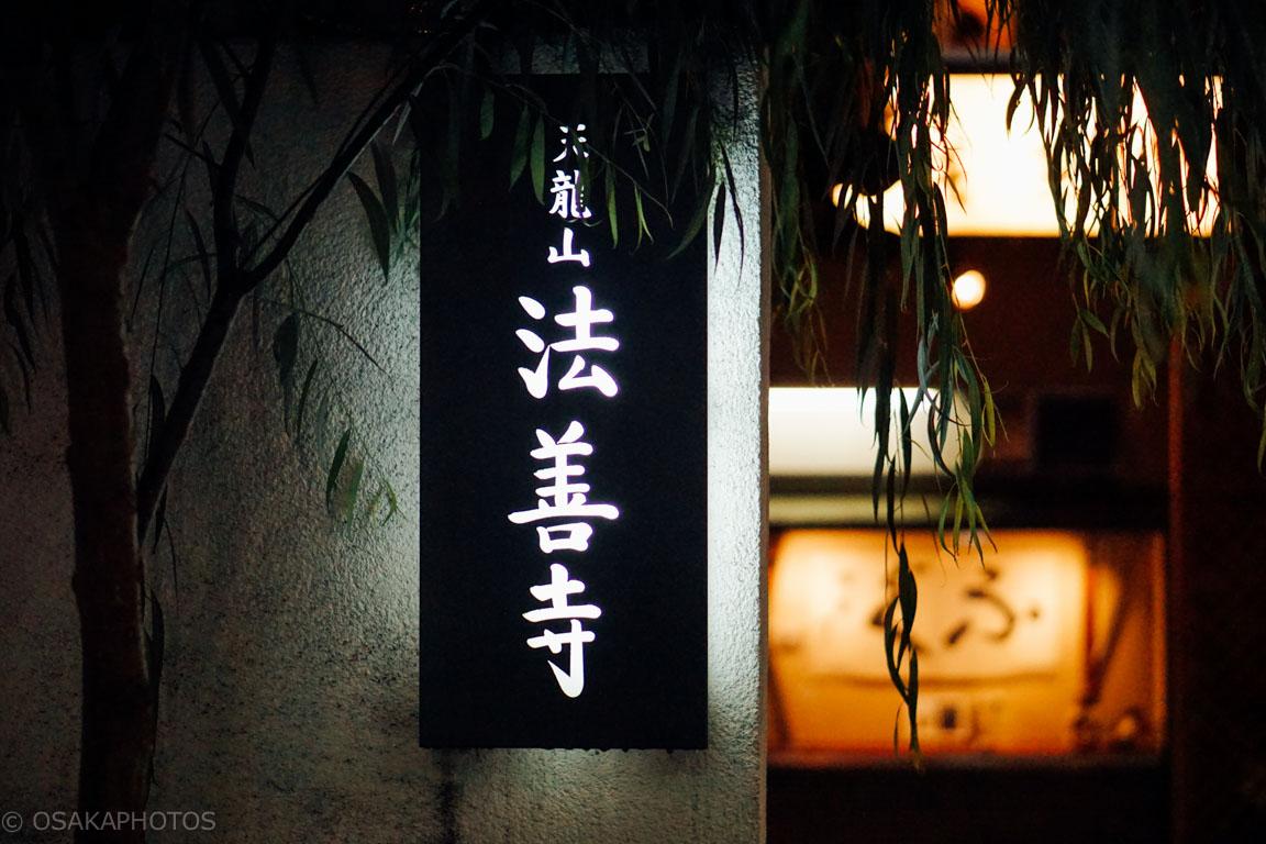 法善寺-DSC02723