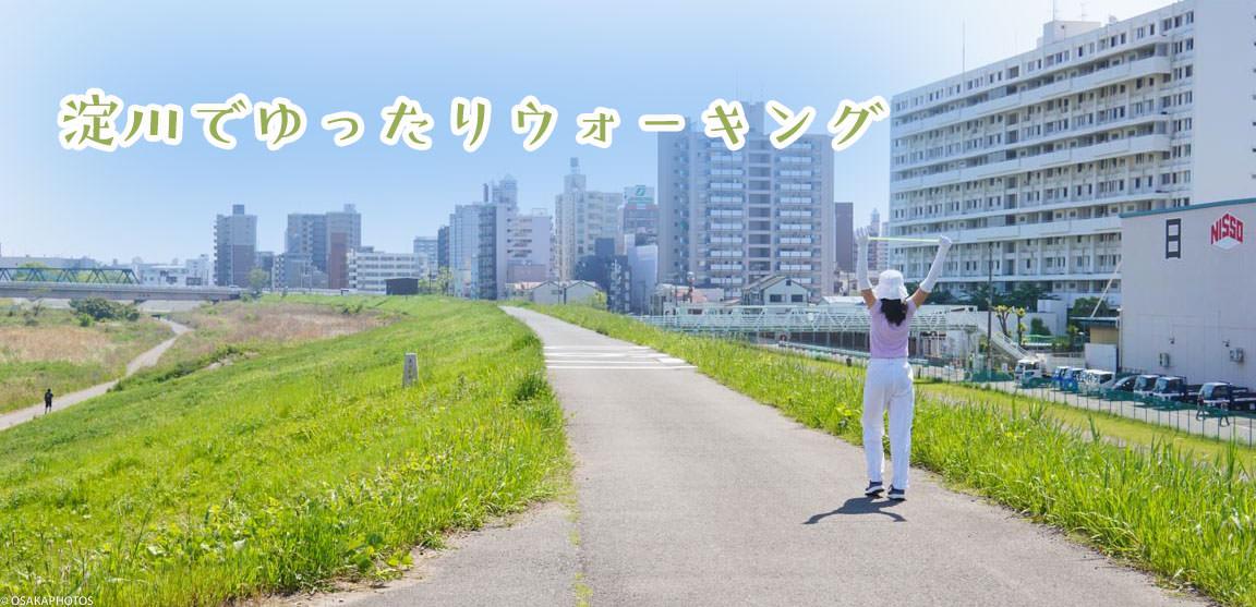 淀川河川公園-01378-2