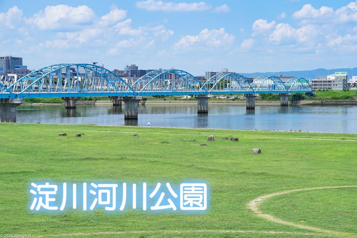 淀川 | 大阪の魅力を発信!OSAKA PHOTOS