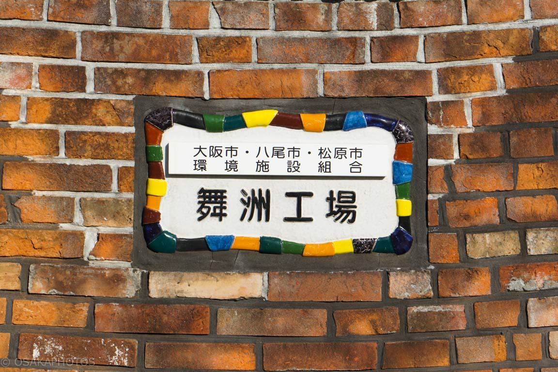 舞洲ゴミ処理場-DSC01238
