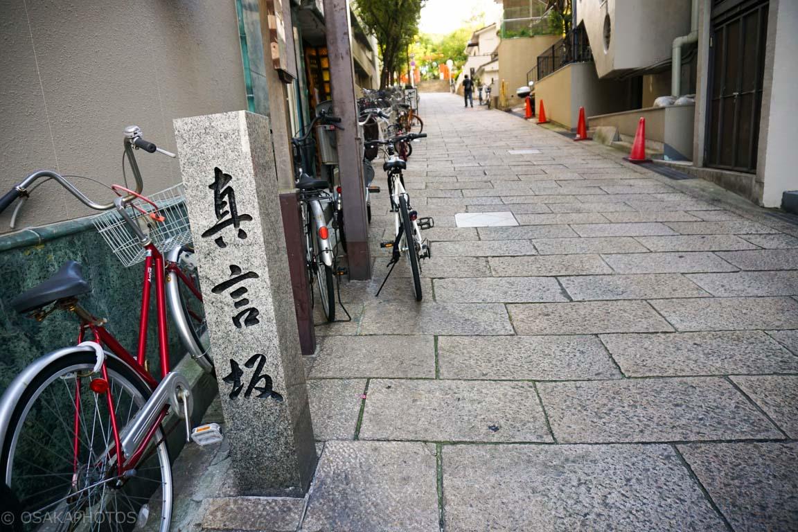 天王寺七坂-DSC02866