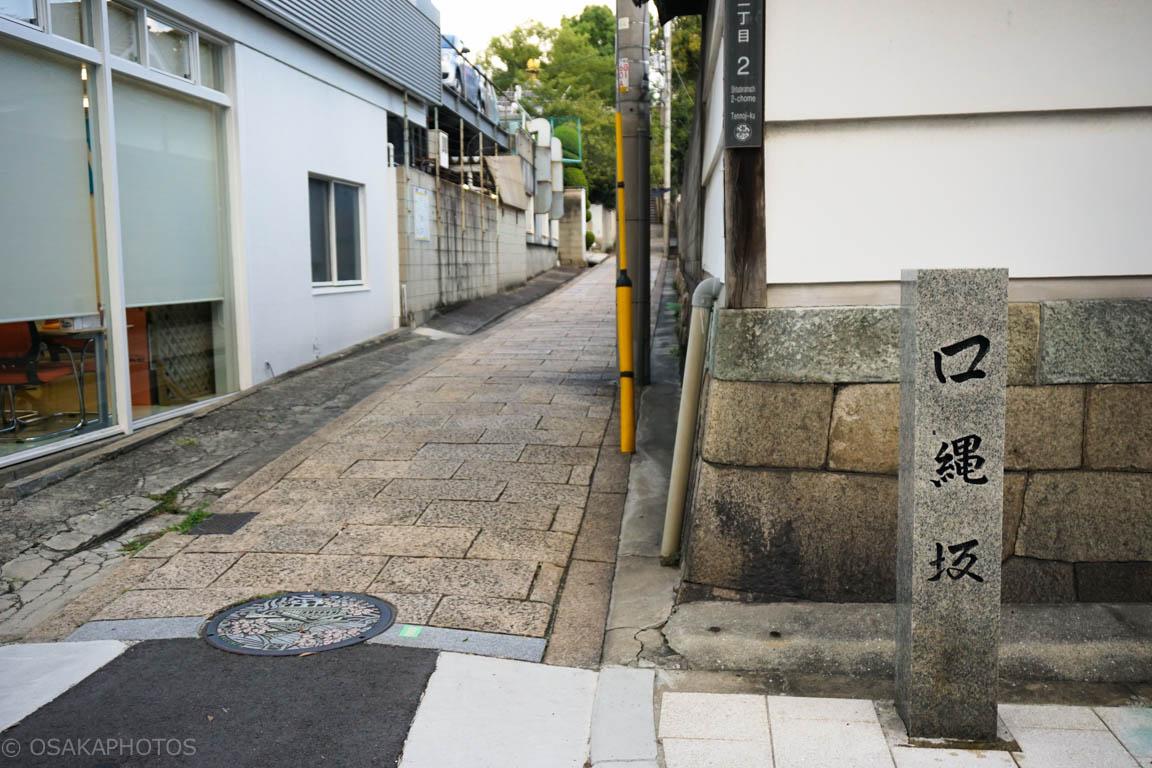 天王寺七坂-DSC02900