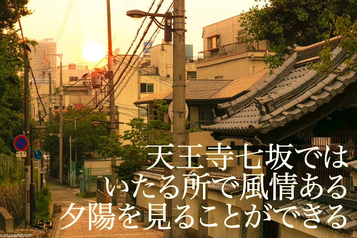 春の天王寺七坂-2