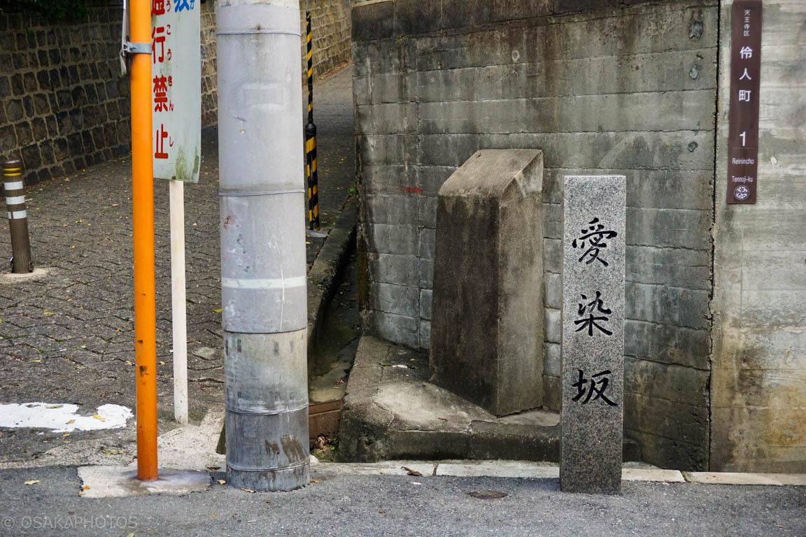 天王寺七坂-DSC02919