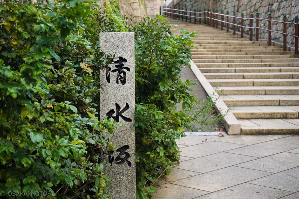 天王寺七坂-DSC02928
