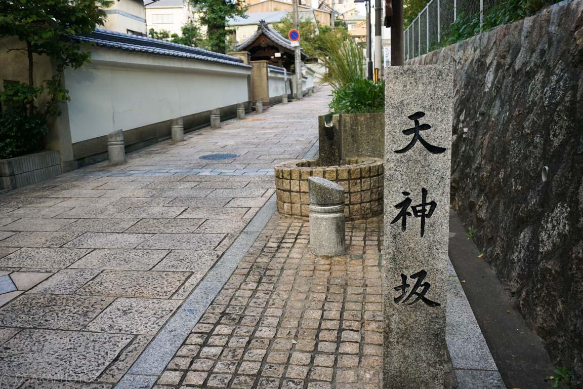 天王寺七坂-DSC02957