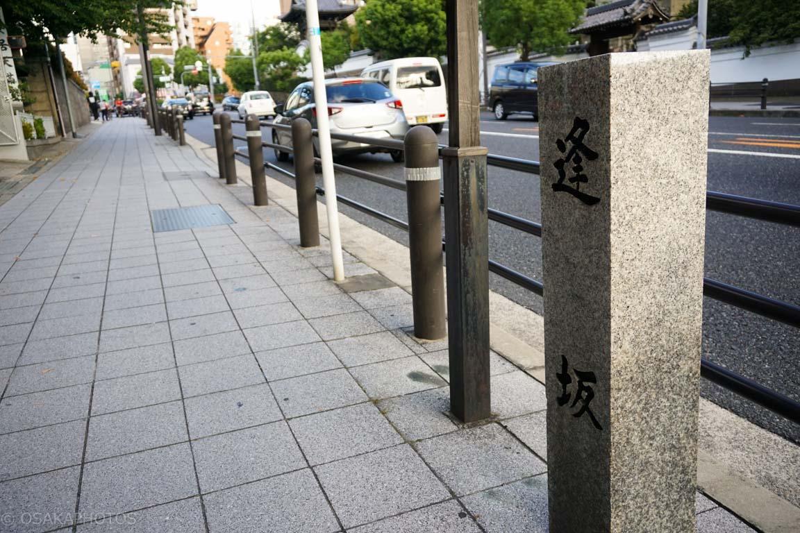天王寺七坂-DSC02962