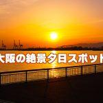 大阪夕日スポット DSC01540