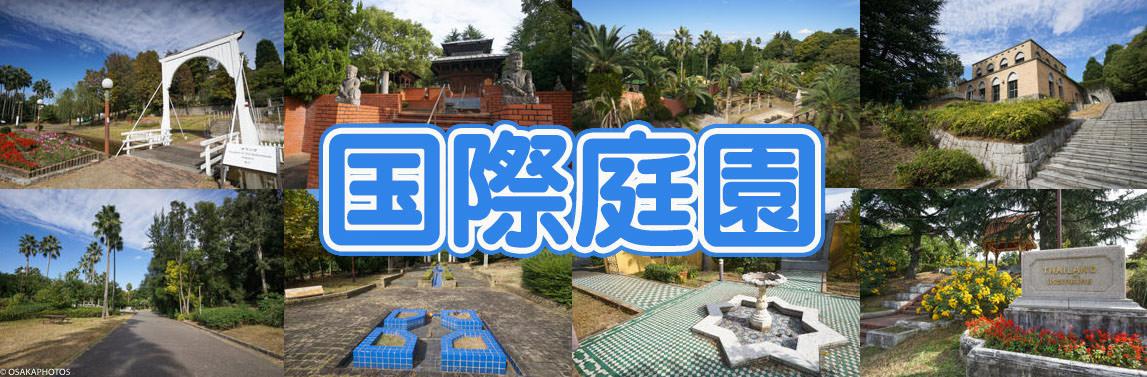 鶴見緑地-国際庭園201905