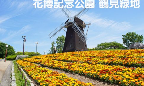 鶴見緑地-DSC07136-2