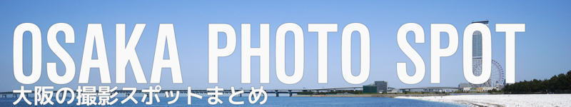 大阪フォトスポット