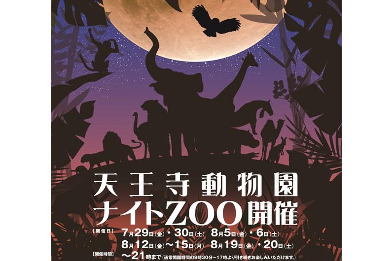 天王寺ナイトzoo2016