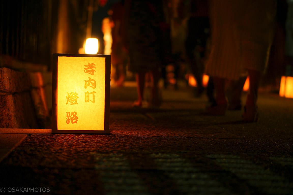 富田林寺内町燈路-DSC01847