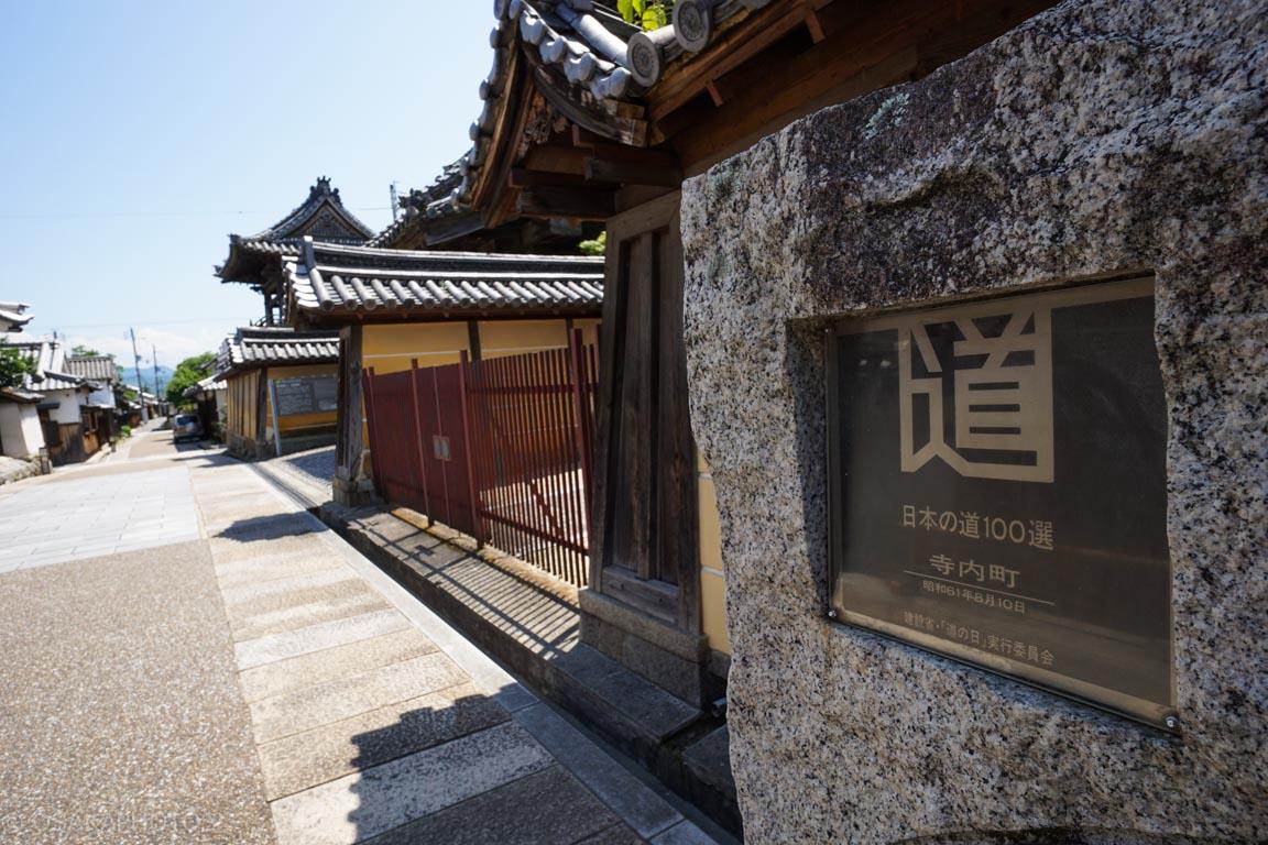 富田林寺内町-DSC09964