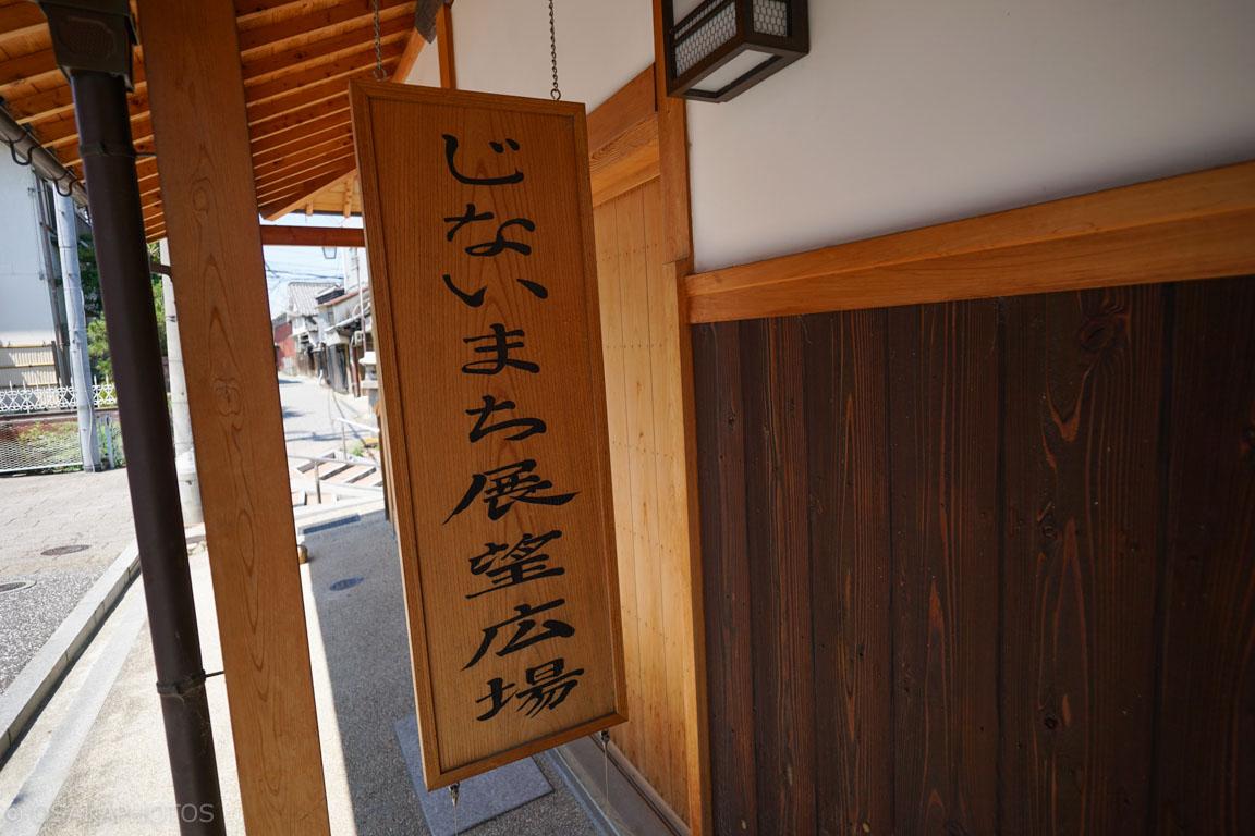 富田林寺内町-DSC09980