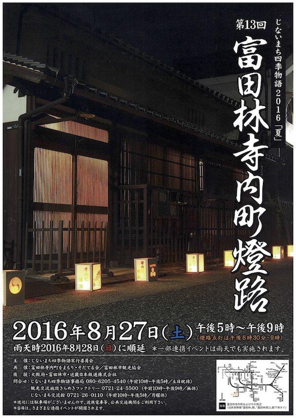 富田林寺内町燈路201608