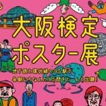 大阪検定2016-2