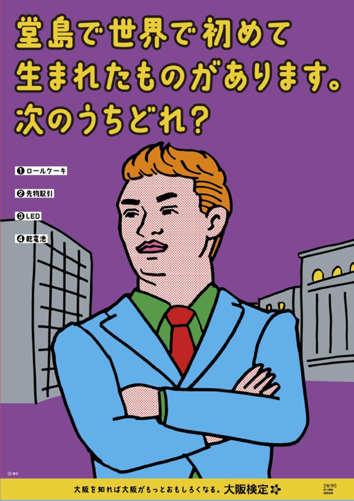 大阪検定2016
