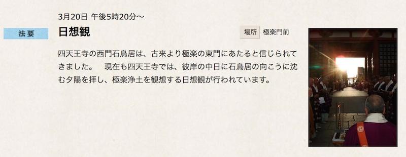 日想観20170320