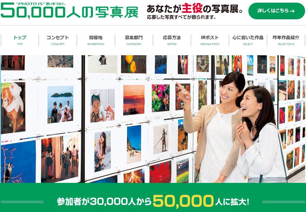 50000人の写真展2017
