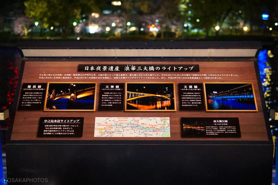 日本夜景遺産-DSC07858