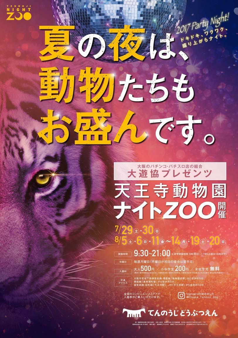 天王寺動物園ナイトzoo-2017