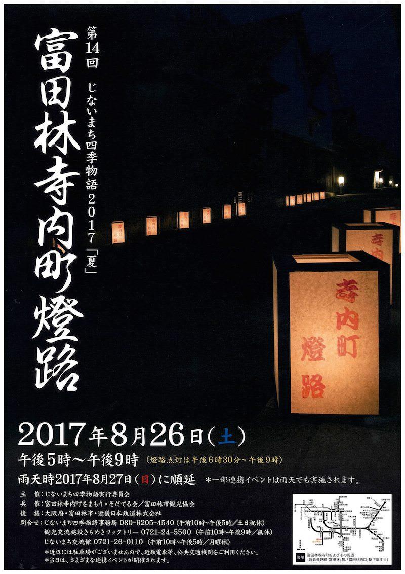第14回富田林寺内町燈路