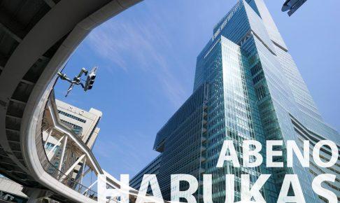 abeno harukas-06539