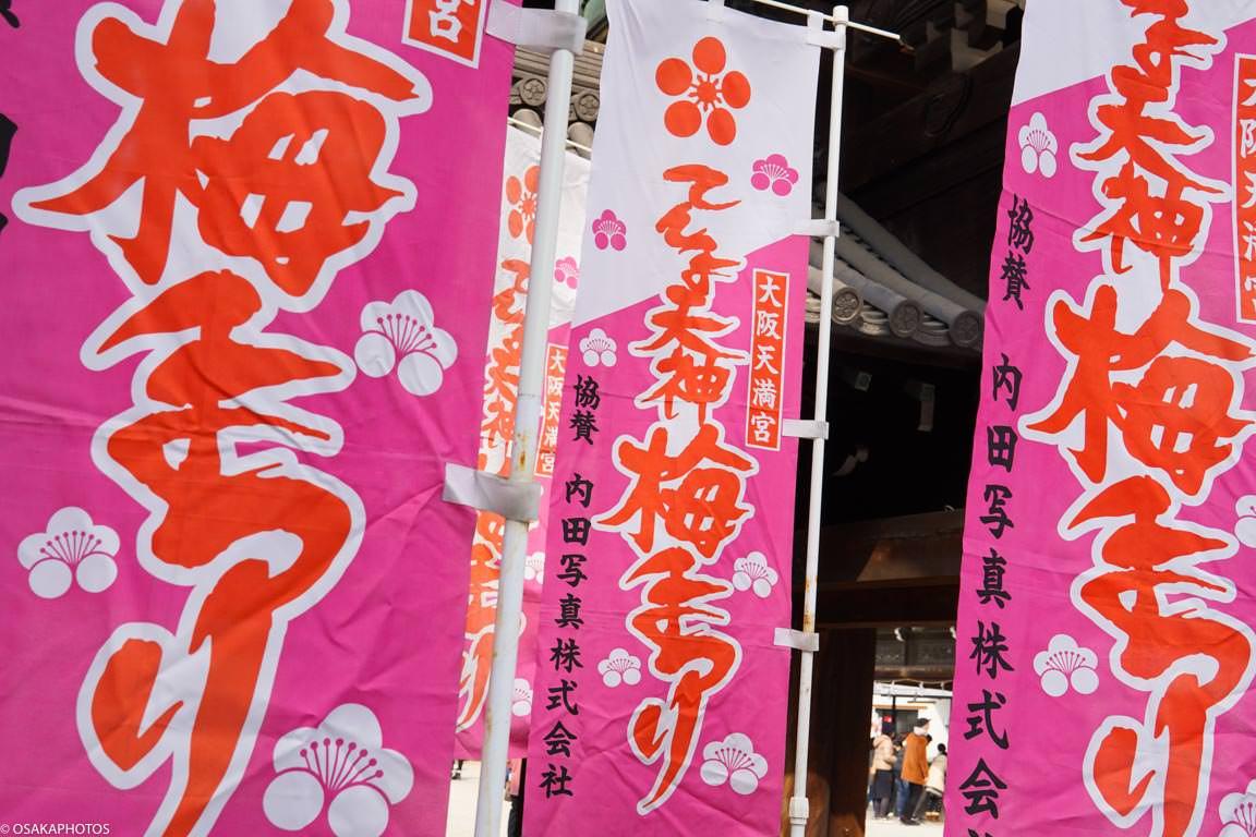 てんま天神梅祭り-02963