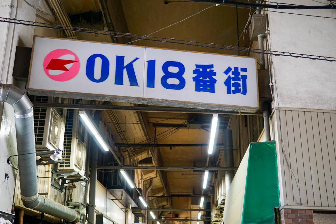 大阪環状線一周-05521