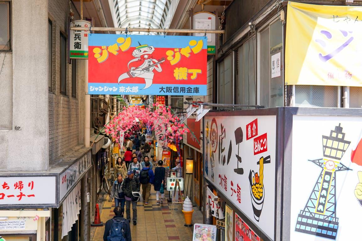 大阪環状線一周-05666
