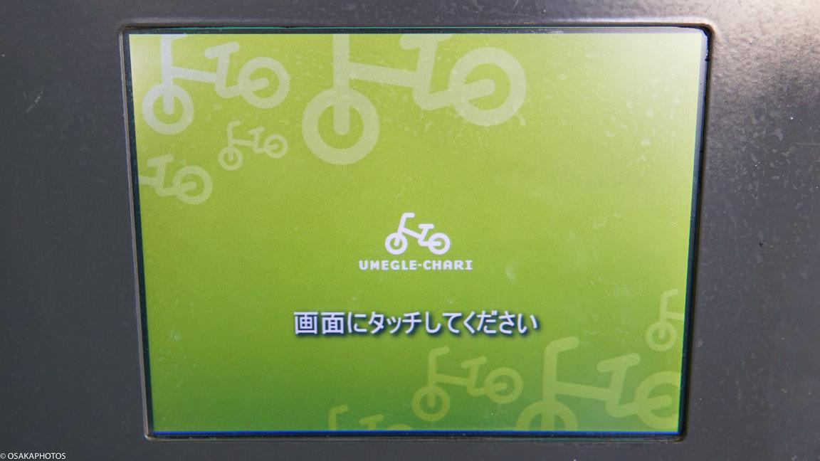 うめぐるレンタサイクル-01273