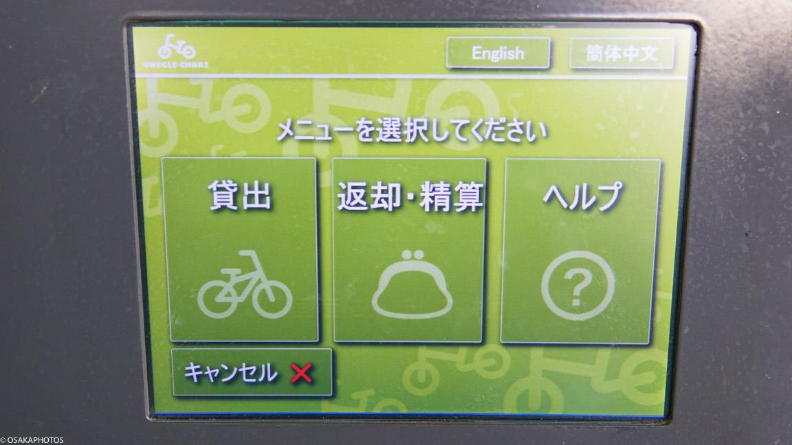 うめぐるレンタサイクル-01274