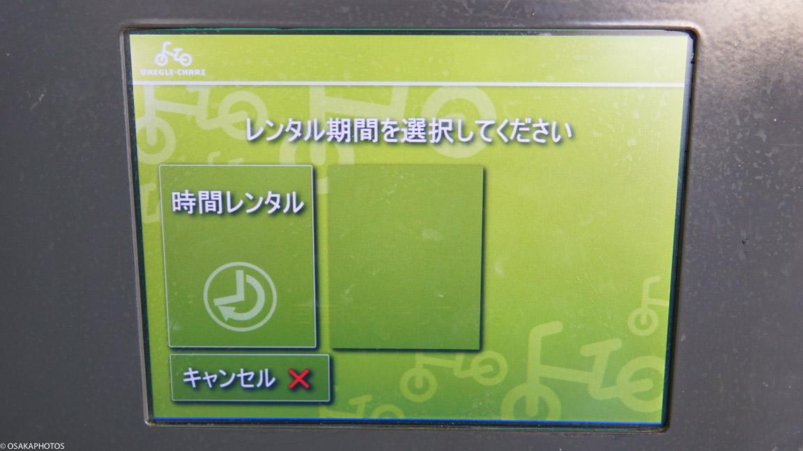うめぐるレンタサイクル-01275