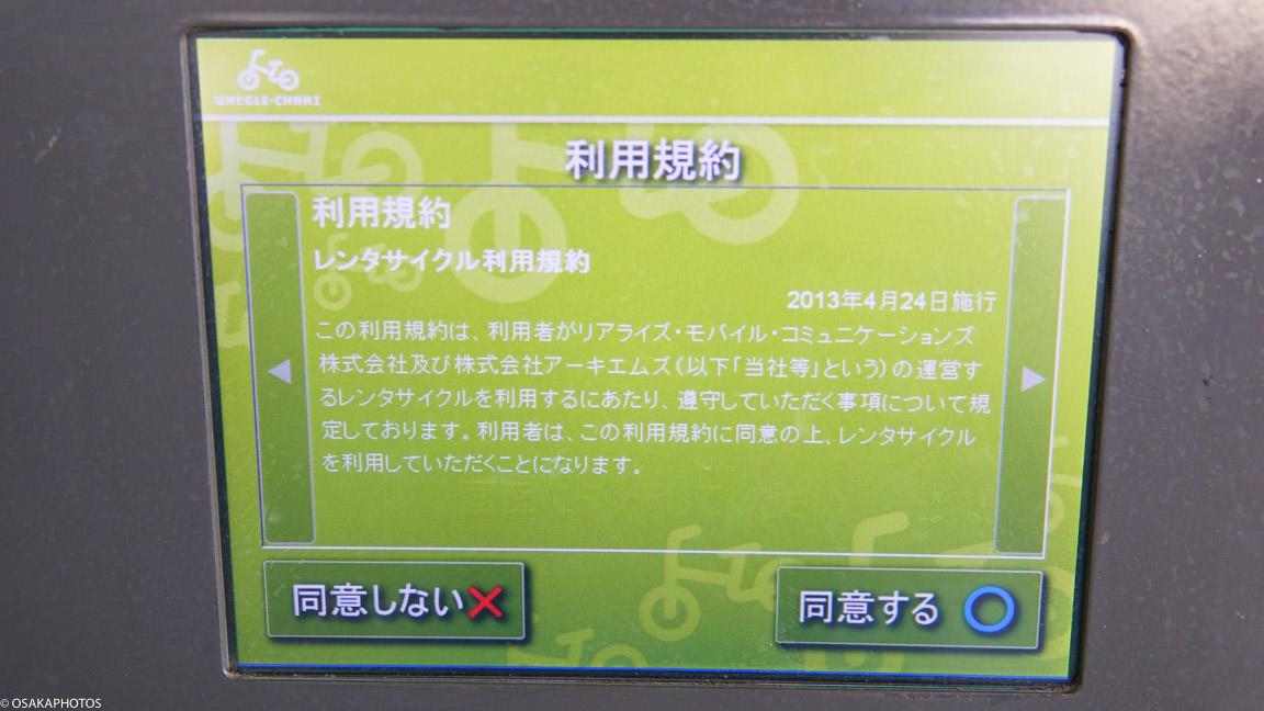 うめぐるレンタサイクル-01277