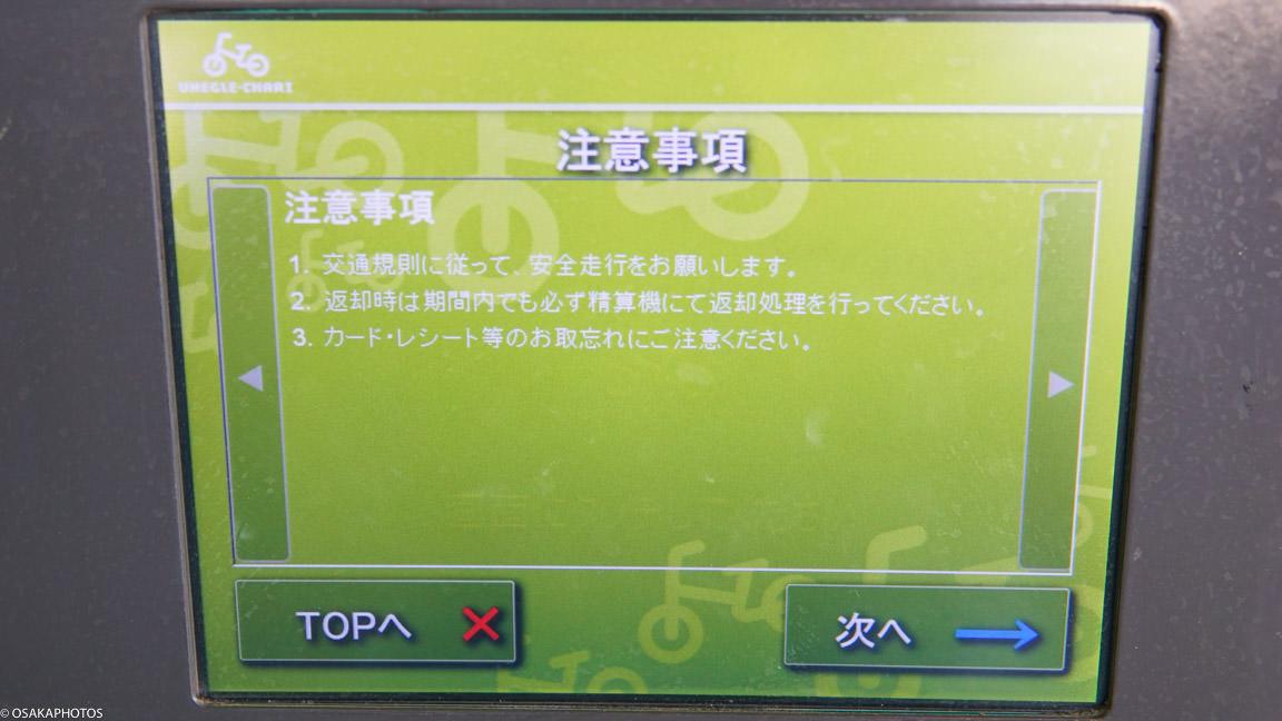 うめぐるレンタサイクル-01281