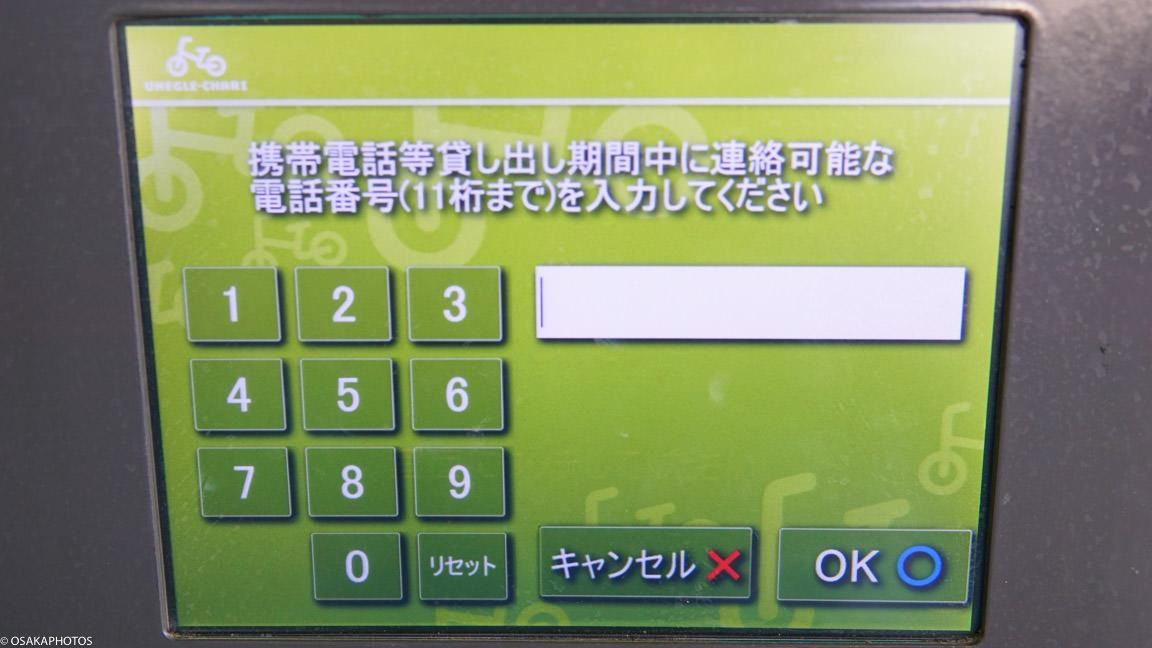 うめぐるレンタサイクル-01282