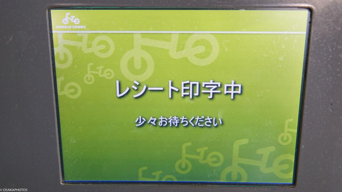 うめぐるレンタサイクル-01286