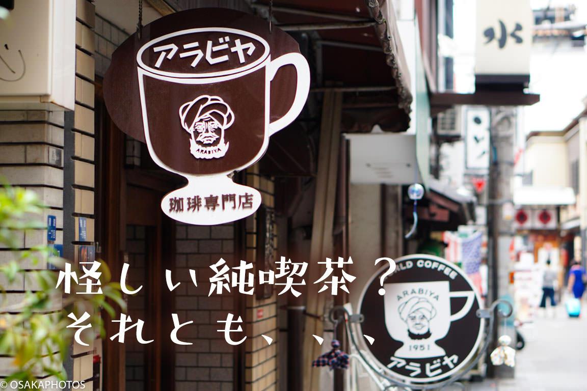 アラビヤコーヒー-01807 -2