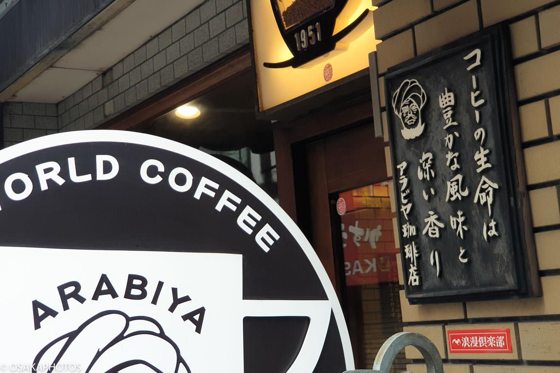 アラビヤコーヒー-102950