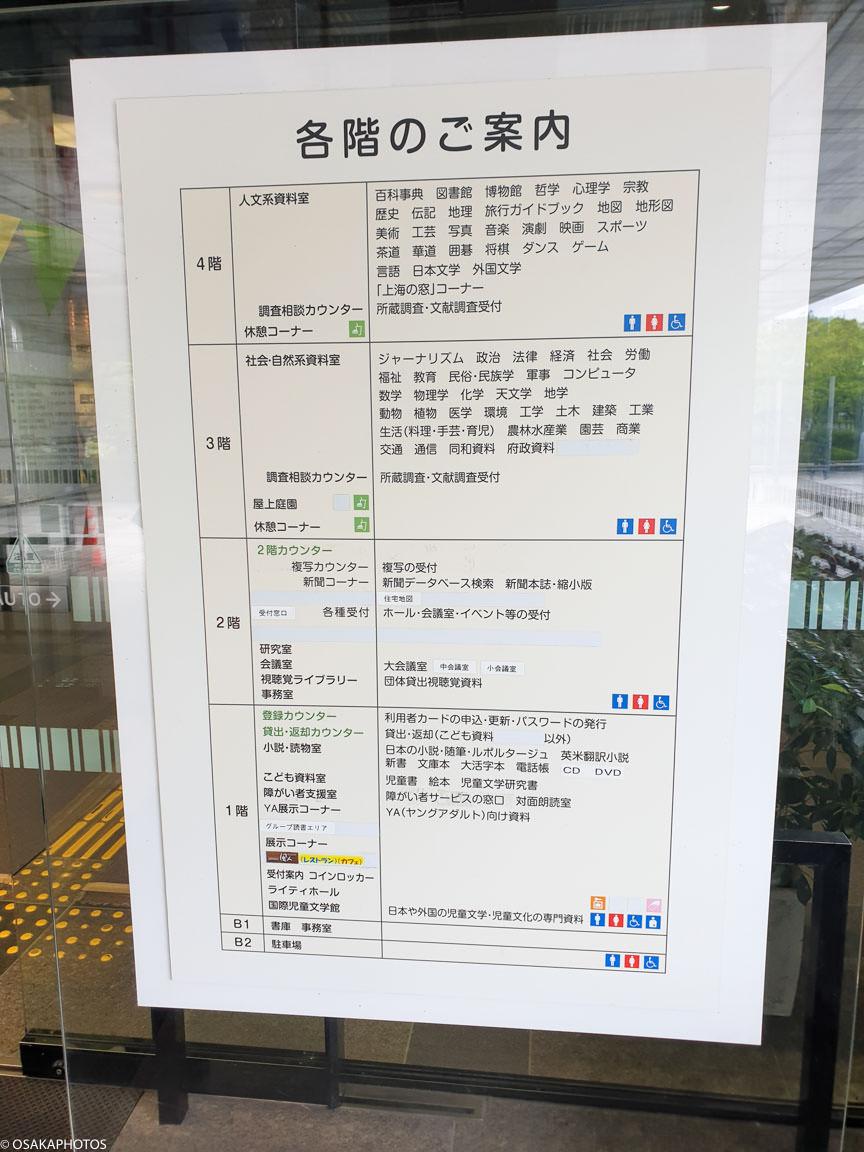 大阪府立中央図書館-121110