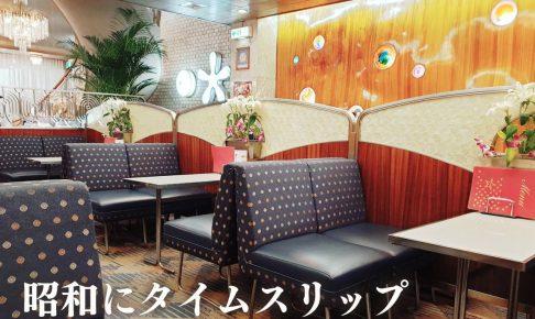 純喫茶アメリカン-220802-2