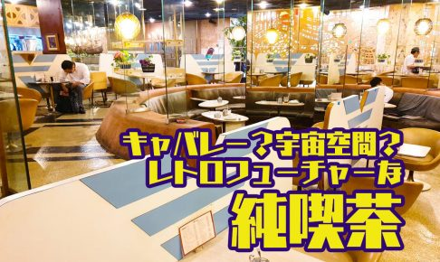 純喫茶マヅラ-105835-2
