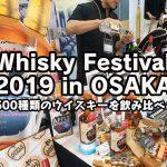 201906 ウイスキーフェスティバル-115136